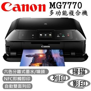 【Canon】PIXMA MG7770 雲端觸控旗艦複合機 (紳士黑)