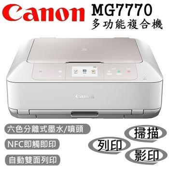 【Canon】PIXMA MG7770 雲端觸控旗艦複合機 (天使白)