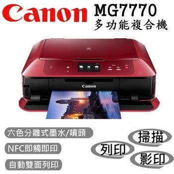 【Canon】PIXMA MG7770 雲端觸控旗艦複合機 (魅力紅)