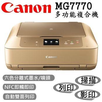 【Canon】PIXMA MG7770 雲端觸控旗艦複合機 (粉鑽金)