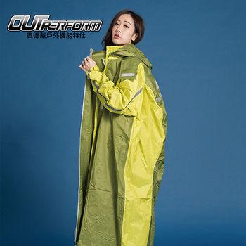 奧德蒙戶外機能特仕OutPerform-頂峰360度全方位背包前開式雨衣-墨綠/芥末黃