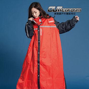 奧德蒙戶外機能特仕OutPerform-頂峰360度全方位背包前開式雨衣-橘紅/鐵灰