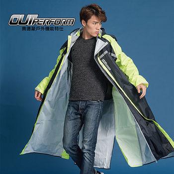 奧德蒙戶外機能特仕OutPerform-頂峰360度全方位背包前開式雨衣-黑藍/螢光黃