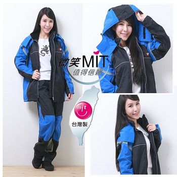 BrightDay風雨衣兩件式 - MIT蜜絲絨重機款-率性藍