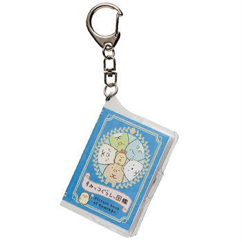 San-X 角落公仔角落圖鑑系列迷你書本鑰匙圈 藍