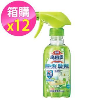 廚房魔術靈 植物源潔淨液 噴槍瓶 300ml箱購(12入/箱)