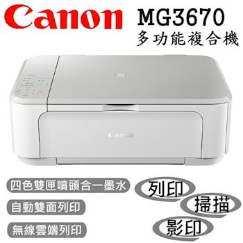 【Canon】PIXMA MG3670 無線雙面多功能複合機 (天使白)
