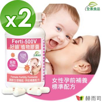 赫而司 Ferti-500V好韻日本肌醇+葉酸植物膠囊 (90顆/罐)x2罐