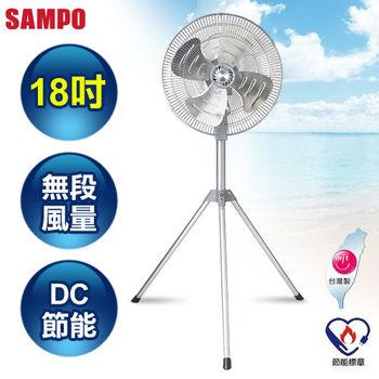 【SAMPO聲寶】18吋DC節能工業扇 SK-KA18FD