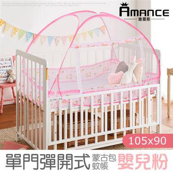 【亞曼斯Amance】單門拉鏈彈開式蚊帳/蒙古包-嬰兒床