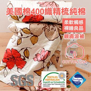 《Embrace英柏絲》長纖400織精梳純棉 涼被【繽紛花樣】150x195cm 物理性防蹣 細緻親膚