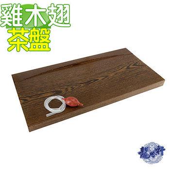 【龍吟軒】同科順紋雞翅木茶盤(售完不補)