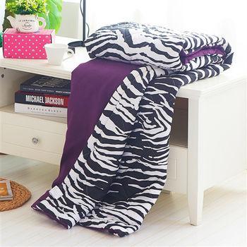 RODERLY 紫羅蘭 斑馬拼色 時尚涼被單件
