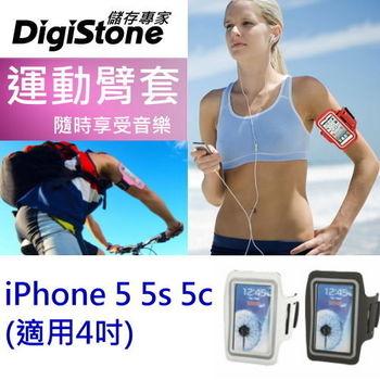 DigiStone 智慧型手機運動臂套/臂帶 (iPhone 5/5S/5C 或4吋以下手機)