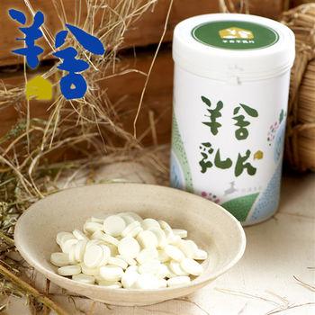 《羊舍》羊乳片(200粒/罐,共六罐)