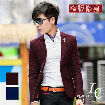 L AME CHIC 簡約質感銀飾釦窄版修身西裝外套(現貨-藍/紅)