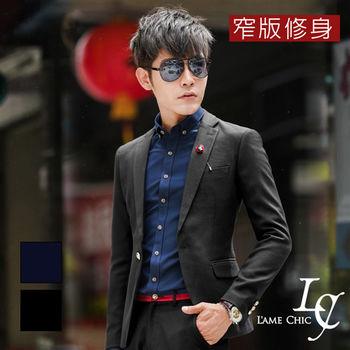 L AME CHIC 經典商務婚宴修身窄版金屬釦西裝外套(現貨-藍/黑)