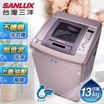 送好禮【SANLUX台灣三洋】媽媽樂13kg。DD直流變頻4D鑽石內槽超音波洗衣機/SW-13DV8