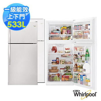 【Whirlpool惠而浦】533公升能源一級雙門冰箱-白色(WRT148FZDW)