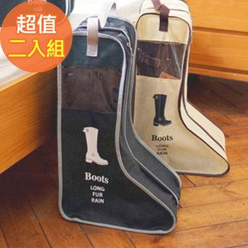BOOTS 長靴、雪靴透明視窗防層收納袋(2入)