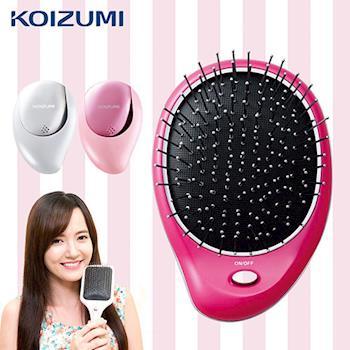【KOIZUMI小泉成器】Reset Brush 音波振動磁氣美髮梳-攜帶款附收納袋 KZB-0020(3色)