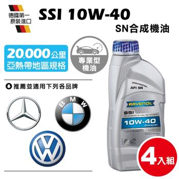 RAVENOL 漢諾威 SSi 10w-40合成機油 SN(4入組)