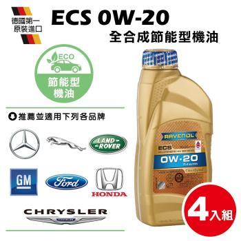 RAVENOL 漢諾威 ECS SAE 0W-20 SN全合成節能機油(4入組)