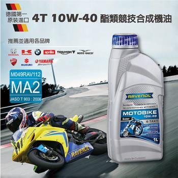 RAVENOL 漢諾威 MOTOBIKE 4-T Ester 10W-40酯類競技合成機油