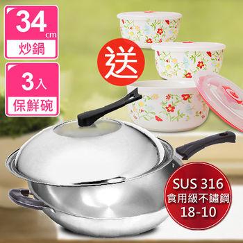 頂尖廚師Top Chef 經典316不鏽鋼複合金炒鍋 34公分《贈》骨瓷三入密封保鮮碗