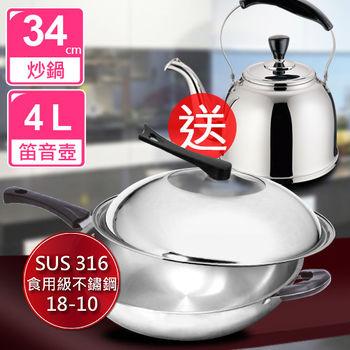 頂尖廚師Top Chef 經典316不鏽鋼複合金炒鍋 34公分《贈》304不鏽鋼琴音壺