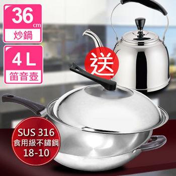 頂尖廚師Top Chef 經典316不鏽鋼複合金炒鍋 36公分《贈》304不鏽鋼琴音壺