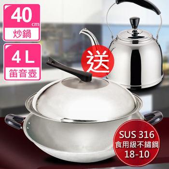 頂尖廚師Top Chef 經典316不鏽鋼複合金炒鍋 40公分-雙耳《贈》304不鏽鋼琴音壺