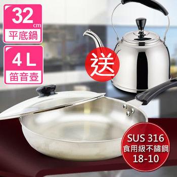 頂尖廚師Top Chef 經典316不鏽鋼複合金平底鍋 32公分《贈》304不鏽鋼琴音壺