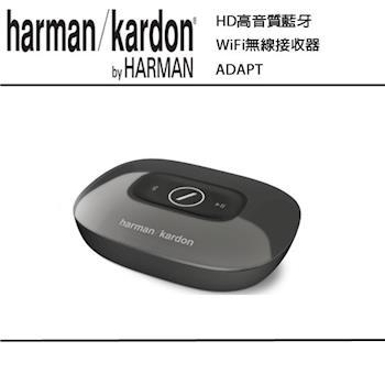 【HARMAN KARDON】HD高音質藍牙WiFi無線接收器 ADAPT