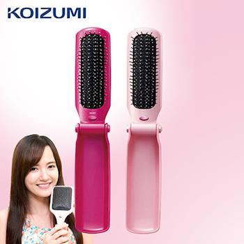 【KOIZUMI小泉成器】Reset Brush 音波振動磁氣美髮梳-摺疊款 KZB-0040(2色)