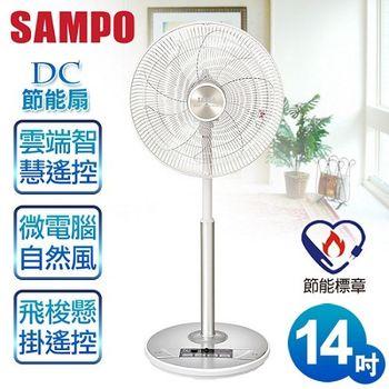 【聲寶SAMPO】14吋微電腦遙控DC節能立扇SK-FK14DR
