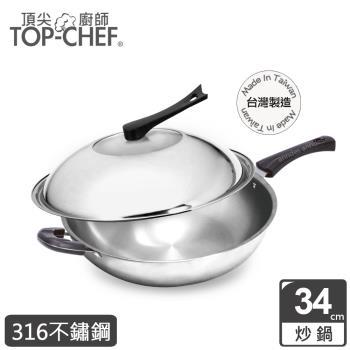 【頂尖廚師 Top Chef】經典316不鏽鋼複合金炒鍋 34公分 《送》不鏽鋼專用清潔去污粉