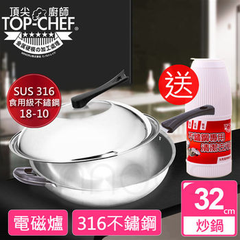 【頂尖廚師 Top Chef】經典316不鏽鋼複合金炒鍋 32公分 《送》不鏽鋼專用清潔去污粉