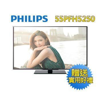 【好禮再加碼】【PHILIPS 飛利浦】 55吋  55PFH5250 LED液晶顯示器+視訊盒