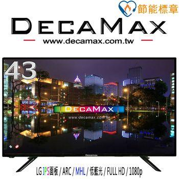 (低藍光)DECAMAX 43型LED液晶顯示器(DM-43T6D7) + 數位視訊盒