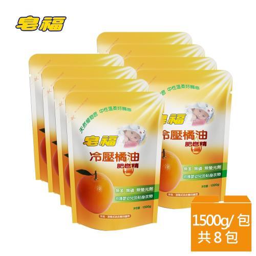 皂福冷壓橘油肥皂精補充包1500gX8包/箱