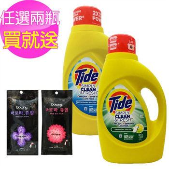 【美國 Tide】濃縮洗衣膏-任選兩瓶_買就送PG芳香顆粒兩包(60oz*2+30g*2)