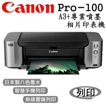 【Canon】PIXMA PRO-100 A3+專業噴墨相片印表機