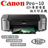 ~Canon~PIXMA PRO #45 10 A3 #43 噴墨相片印表機