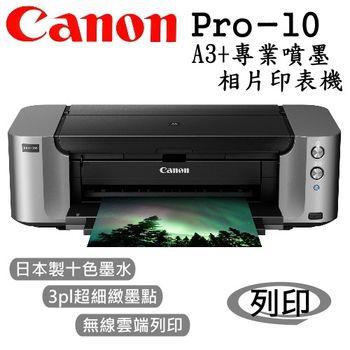 【Canon】PIXMA PRO-10 A3+專業噴墨相片印表機