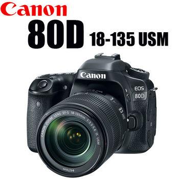 [送32G電池]CANON EOS  80D + 18-135 IS USM  KIT組 (公司貨)