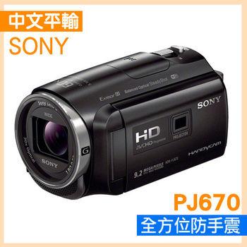 SONY HDR-PJ670數位攝影機*(中文平輸)