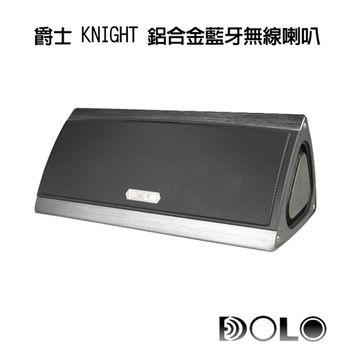 【DOLO】爵士 KNIGHT 鋁合金藍牙無線音響