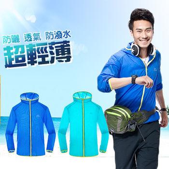 【ENNE】超薄透氣抗UV防曬防潑水運動風衣外套-男款(Q1109)  輕巧好收納,特製收納口袋