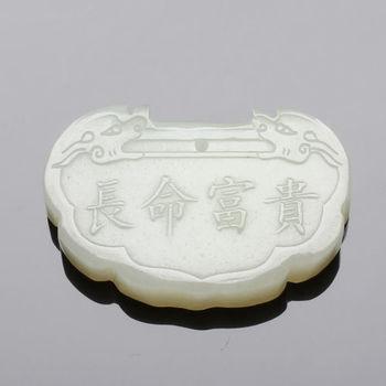 【雅紅珠寶】長命富貴天然新疆和闐羊脂白玉墜子-T321